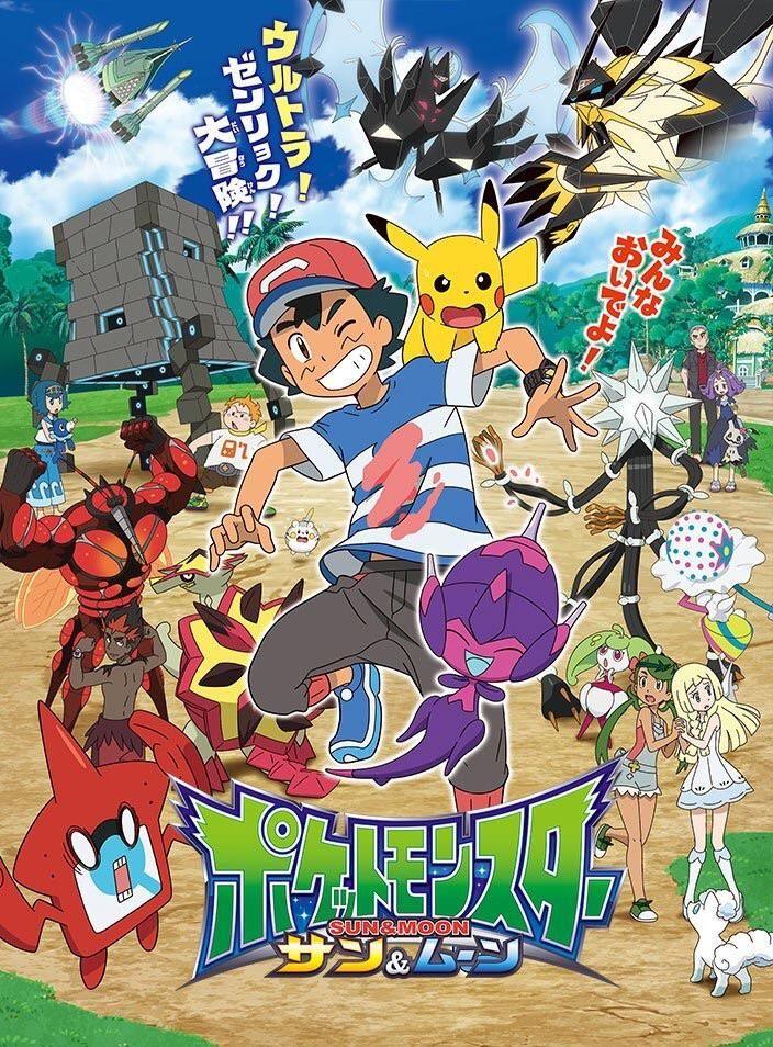 Pokemon Sun and Moon Anime Poster