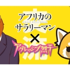 Aggretsuko and Africa Salaryman crossover in new video