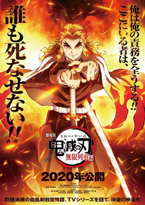 Demon Slayer: Kimetsu No Yaiba The Mugen Train Poster