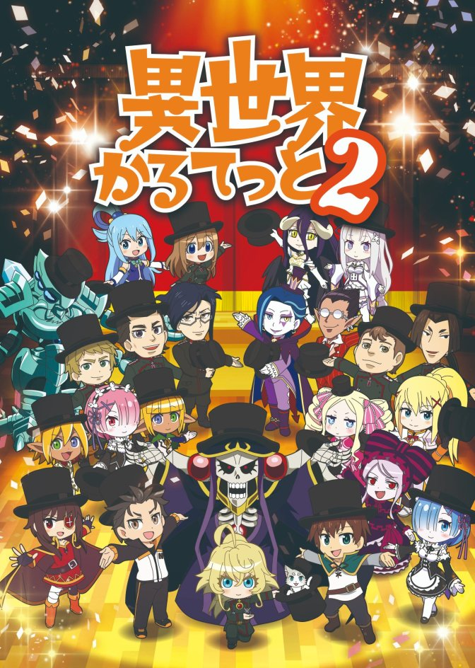 Isekai Quartet Season 2 Visual