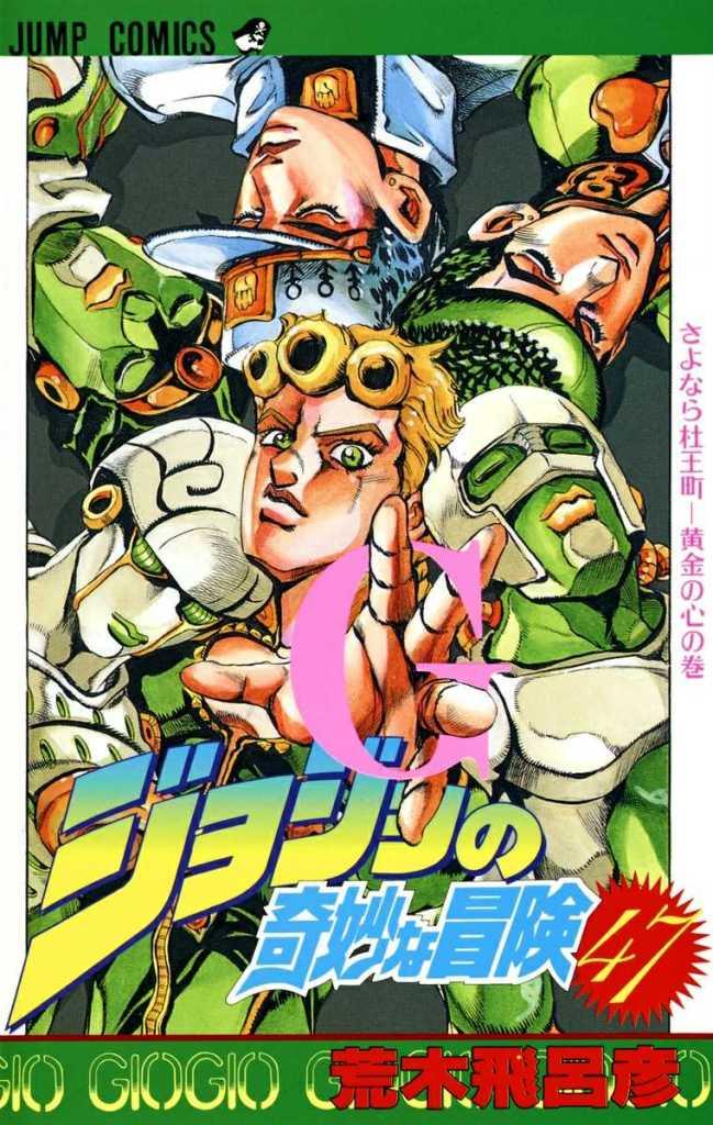 Jojo's Bizarre Adventure Tankōbon Volume 47