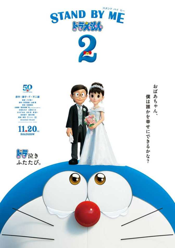 Stand by me Doraemon 2 Promotional Visual