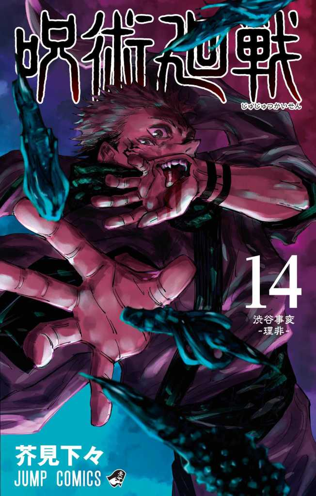 Jujutsu Kaisen Volume 14 Cover