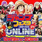 Anime News Round-Up: Jump Festa 2021 Part One