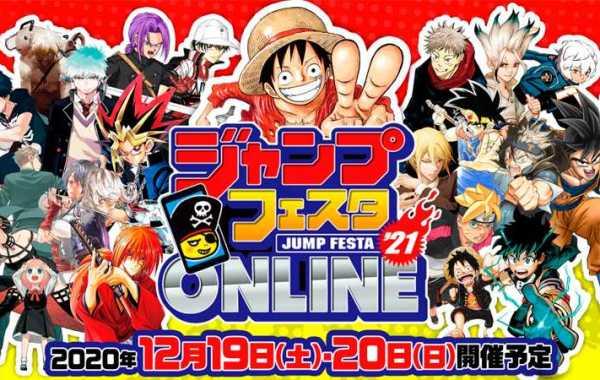 Jump Festa 2021 Online Promotional Visual