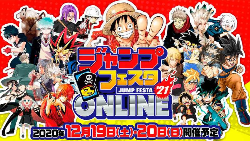 Jump Festa 2021 Online Promotional Visual