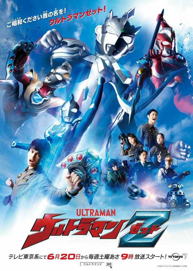 Ultraman Z Promotional Poster