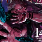 Jujutsu Kaisen Manga Tops 40 Million Copies in Circulation