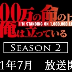 'I'm standing on a Second Season', I'm Standing on a Million Lives gets a Second Season!
