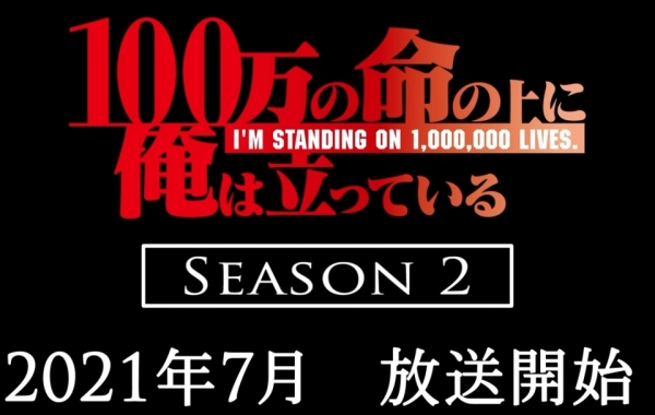 I'm Standing on a Million Lives Second Season Announcement Visual