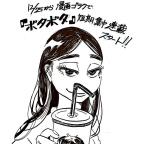 Mangaka Paru Itagaki to debut new Manga 'Bota Bota' in Weekly Manga Goraku
