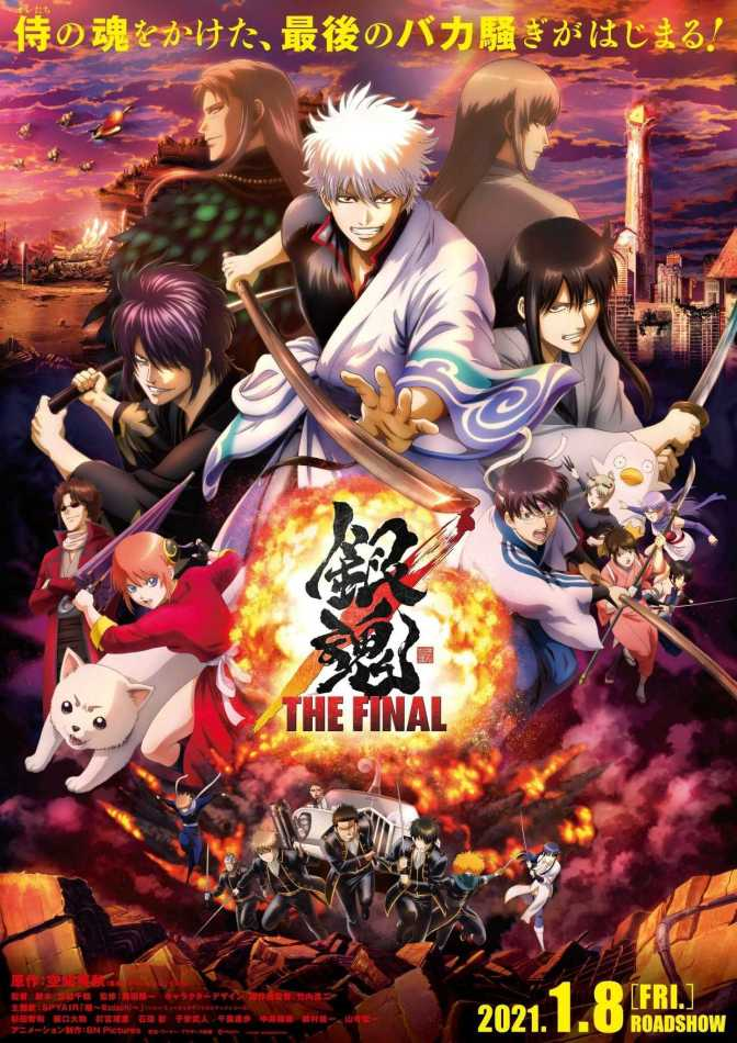 Gintama The Final Film Visual