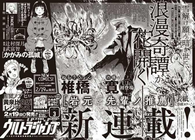 Iwamoto-senpai no Suisen (Upperclassman Iwamoto's Recommendation) Ultra Announcement