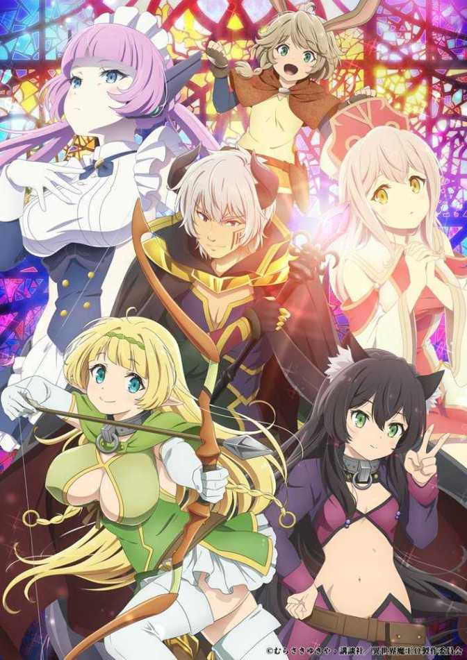 How NOT to Summon a Demon Lord Omega Visual 2