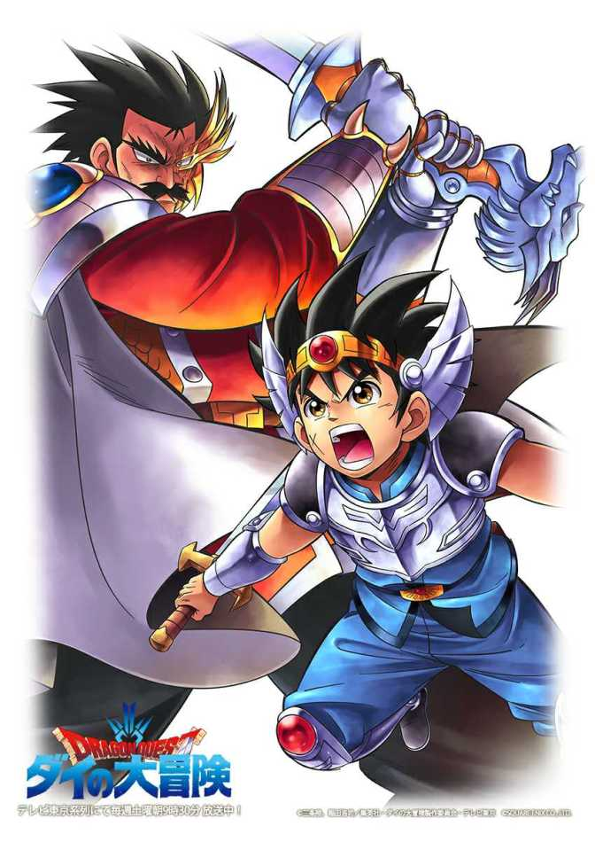 Dragon Quest: The Adventure of Dai Second Half Visual