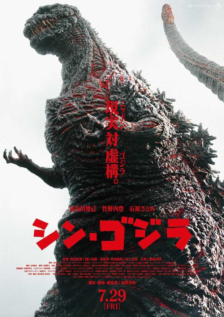 Shin Godzilla Theatrical Poster