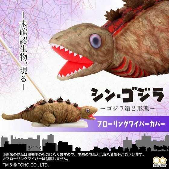 Shin Godzilla Floor Wiper Cover Visual 1