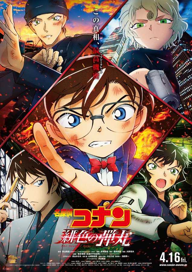 Detective Conan- The Scarlet Bullet Promotional Poster