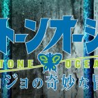 It's finally coming! Jojo's Bizarre Adventure Part Six: Stone Ocean