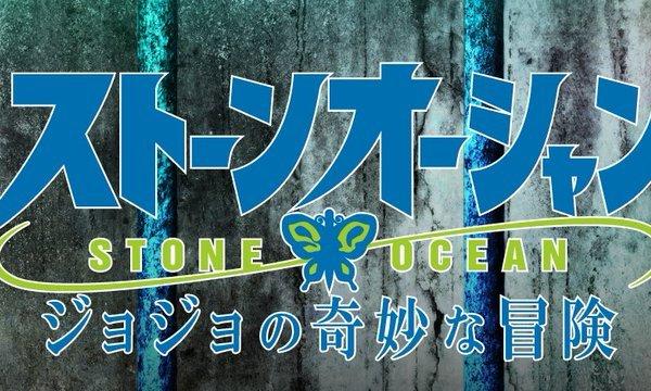 Jojo's Bizarre Adventure: Stone Ocean Header