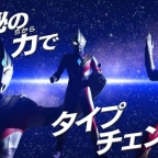 Ultraman Trigger: New Generation Tiga set to premiere in Japan on July 10th