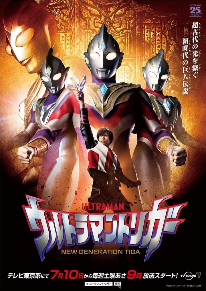 Ultraman Trigger: New Generation Tiga Promotional Visual