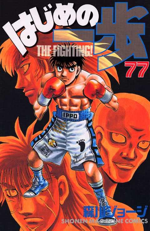 Hajime No Ippo Vol. 77 Cover