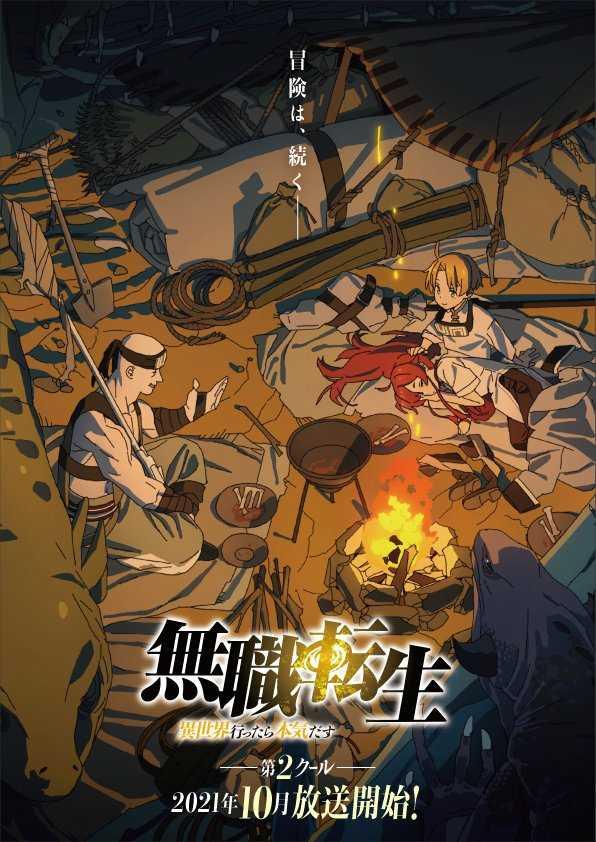 Mushoku Tensei: Jobless Reincarnation Second Cour Visual