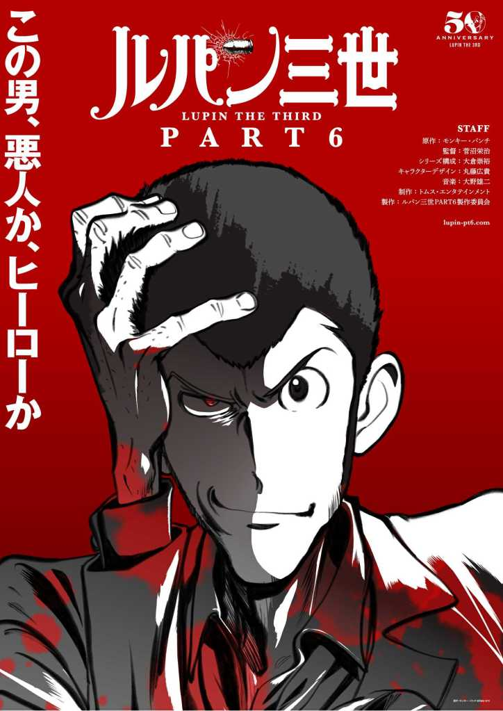 Lupin the Third PART 6 Promotional Visual