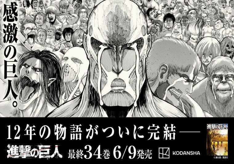 Attack on Titan Final Volume Advertisement