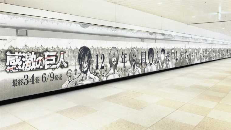 Attack on Titan Final Volume Advertisement LED Display