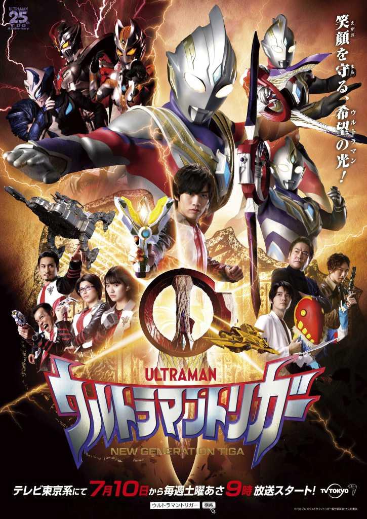 Ultraman Trigger: New Generation Tiga Visual 2