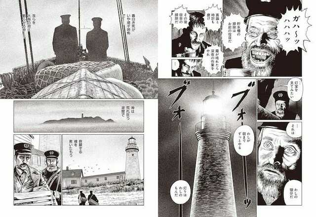 The Lighthouse Manga Sample Pages