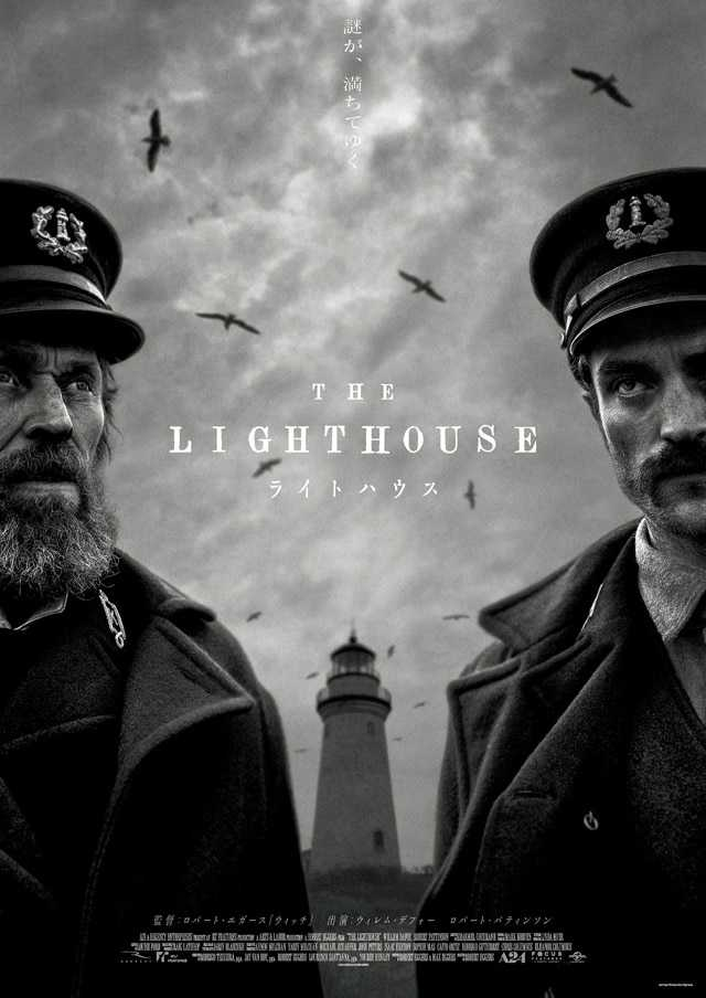 The Lighthouse- Japanese Theater Poster