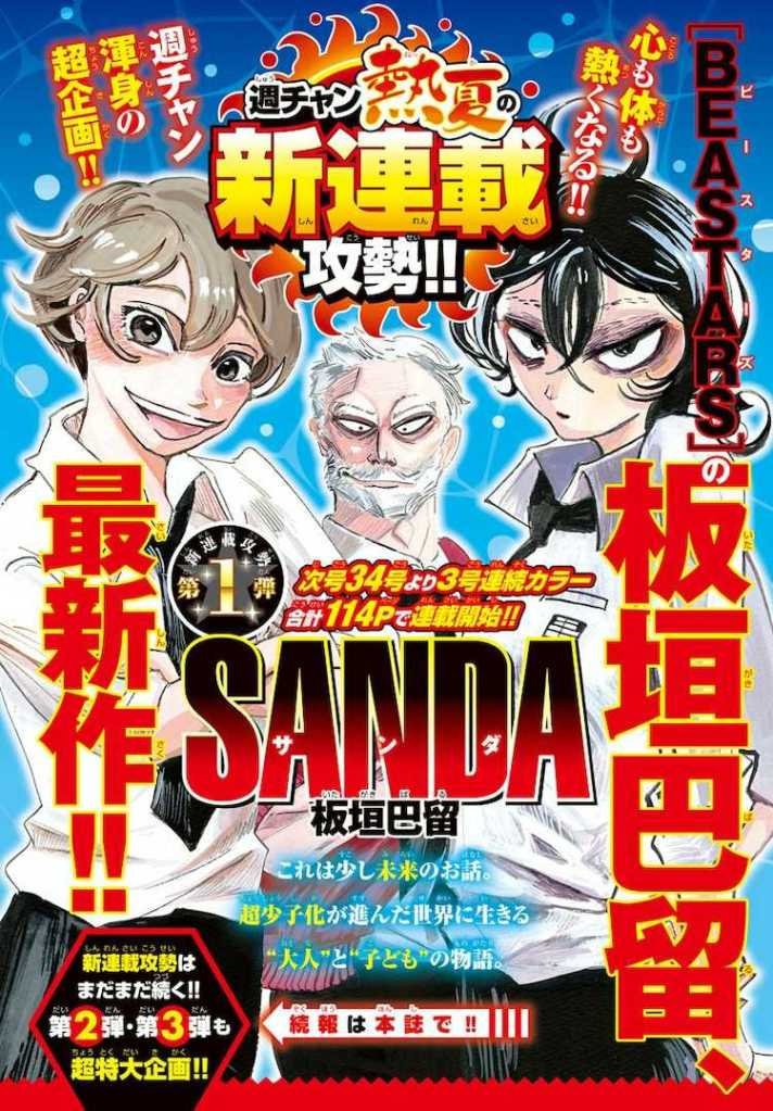 Sanda Announcement Visual