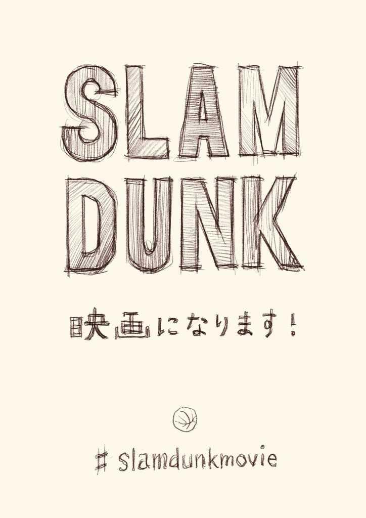 Slam Dunk New Film Teaser 1
