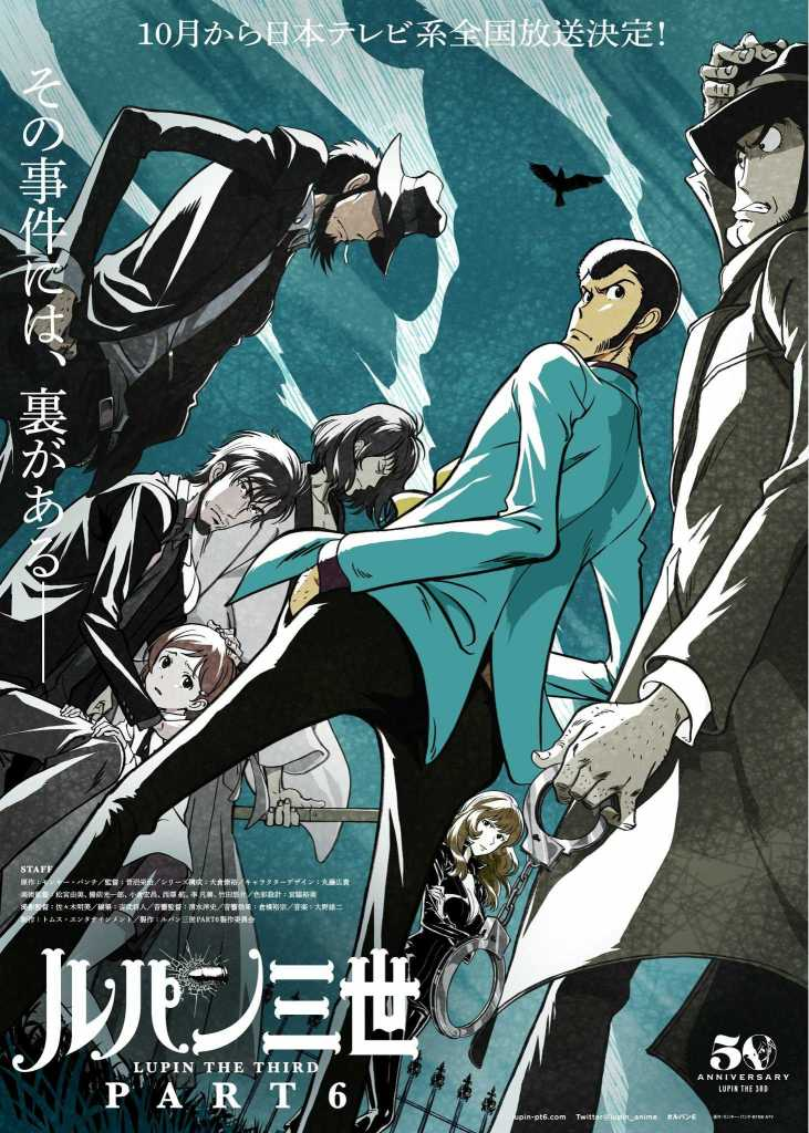 Lupin the Third Part Six Anime Visual 2