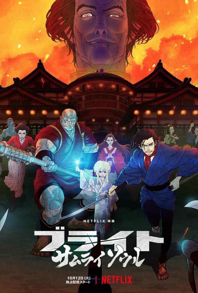 Bright: Samurai Soul Japanese Visual