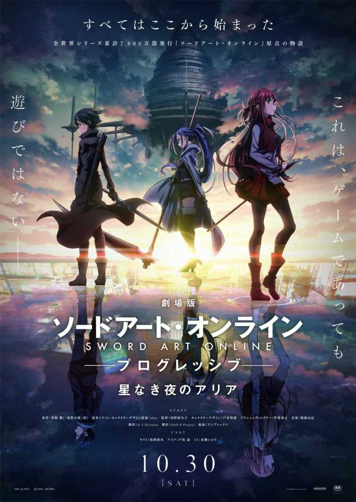 Sword Art Online the Movie -Progressive- Aria of a Starless Night Promotional Poster 2