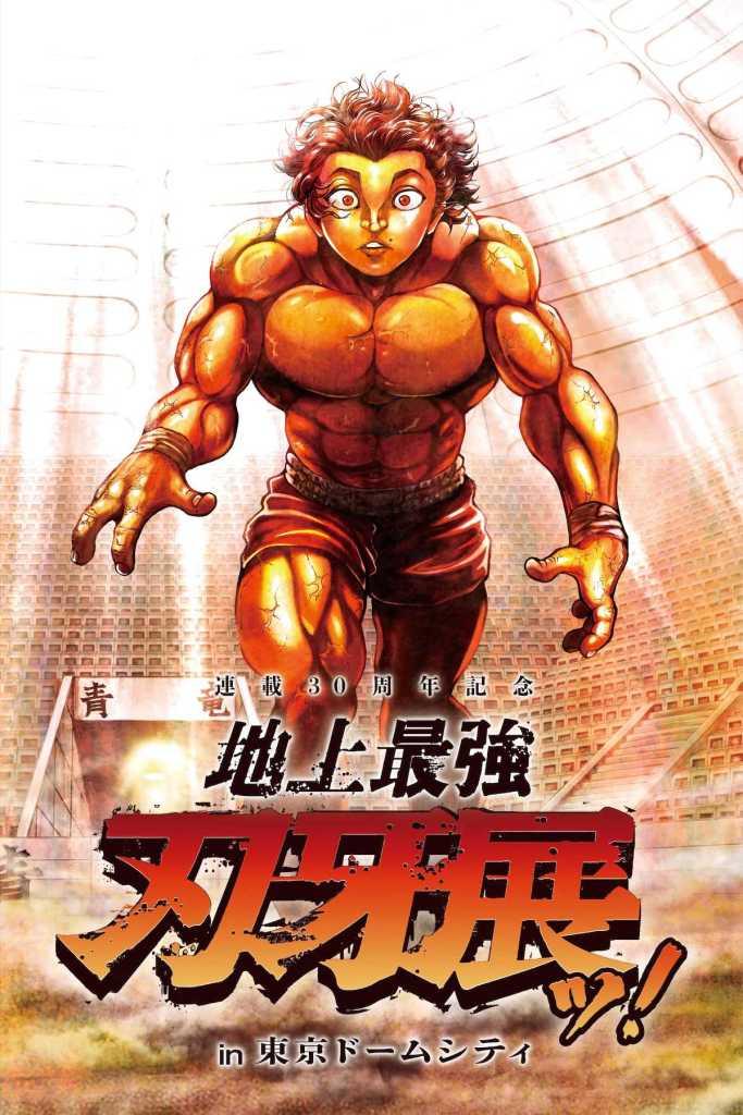 The Earth's Strongest Baki Exhibit Announcement Visual
