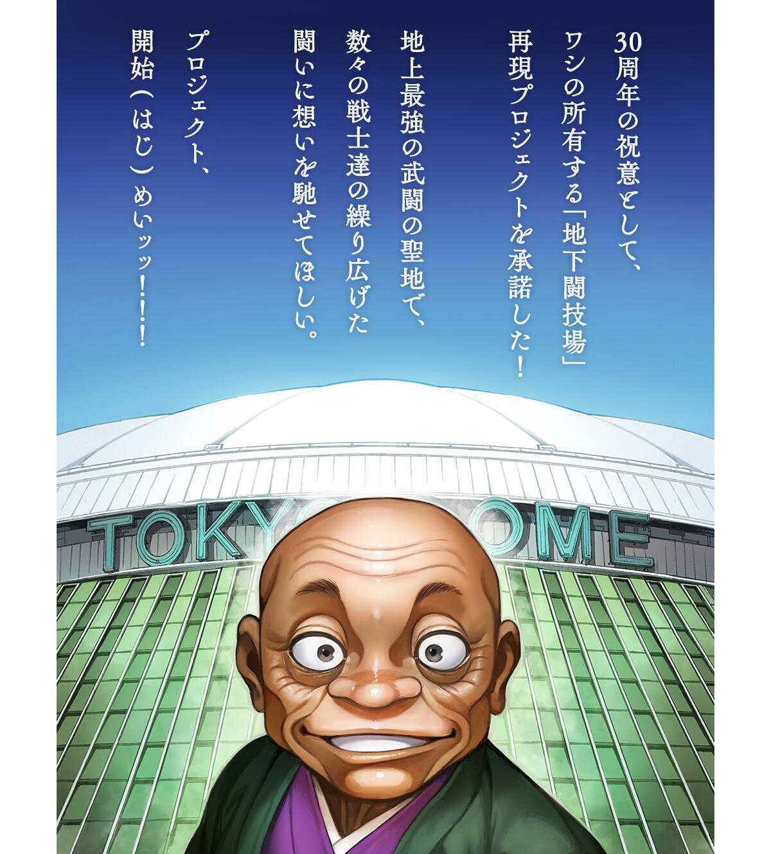 Tokyo Dome, Mitsunari Tokugawa